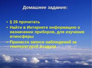 § 26 прочитать Найти в Интернете информацию о назначении приборов, для изучен