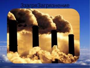 ЗзагряЗагрязнение атмосферы