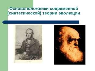 Основоположники современной (синтетической) теории эволюции