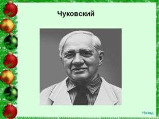 Чуковский Назад