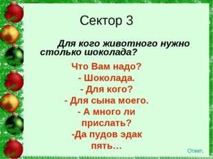 Для кого животного нужно столько шоколада? Сектор 3 Ответ. Что Вам надо? - Ш