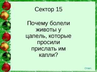 Сектор 15 Ответ. Почему болели животы у цапель, которые просили прислать им к