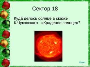 Куда делось солнце в сказке К.Чуковского «Краденое солнце»? Сектор 18 О