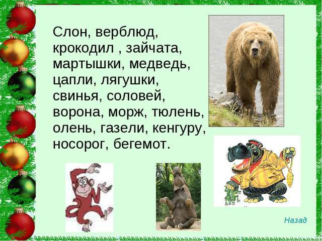 Слон, верблюд, крокодил , зайчата, мартышки, медведь, цапли, лягушки, свинья,...
