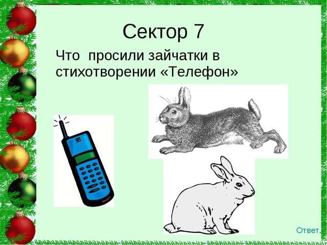 Что просили зайчатки в стихотворении «Телефон» Сектор 7 Ответ.