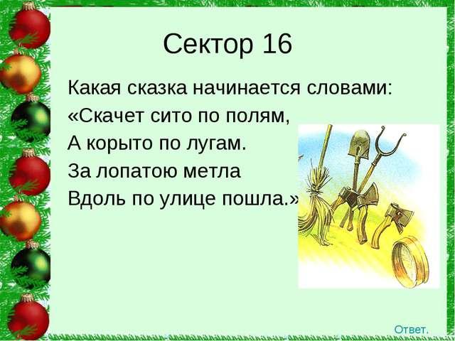 Какая сказка начинается словами: «Скачет сито по полям, А корыто по лугам. За...