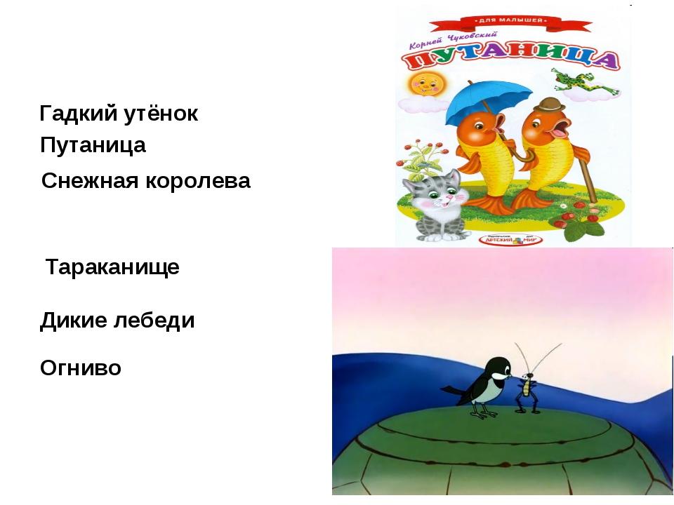 Гадкий утёнок Путаница Снежная королева Тараканище Дикие лебеди Огниво
