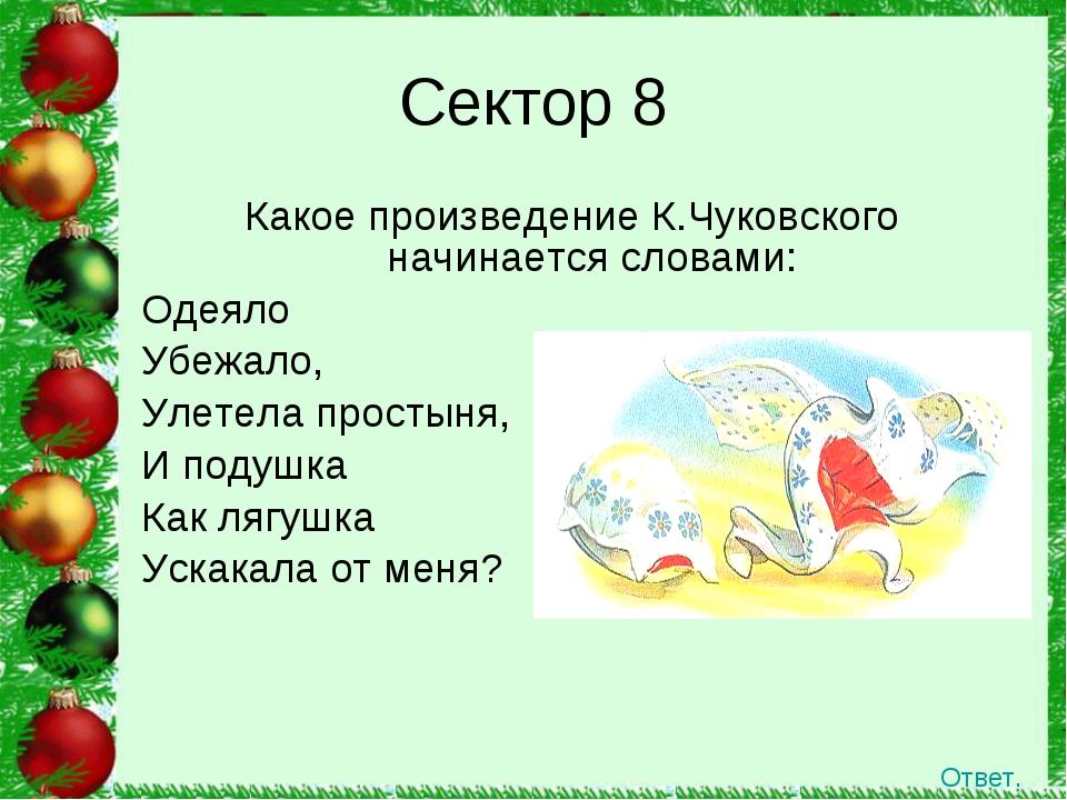 Какое произведение К.Чуковского начинается словами: Одеяло Убежало, Улетела п...