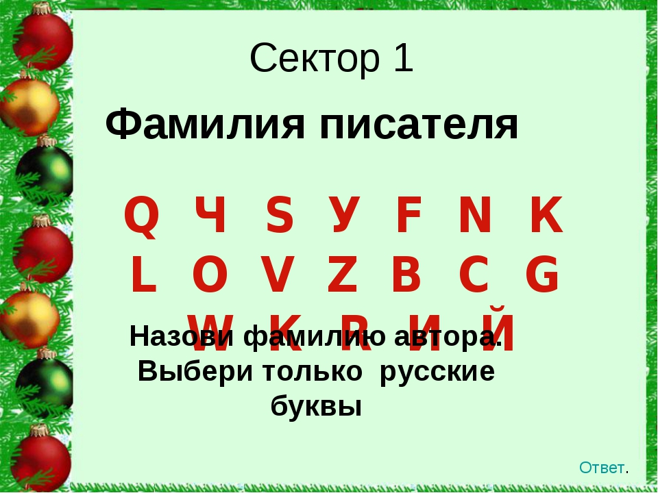 Сектор 1 Ответ. Фамилия писателя Q Ч S У F N К L О V Z В С G W К R И Й Назови...