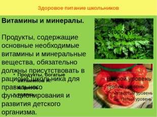 Здоровое питание школьников Витамины и минералы. Продукты, содержащие основны