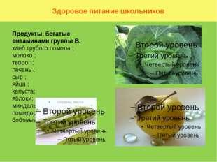 Здоровое питание школьников Продукты, богатые витаминами группы В: хлеб грубо