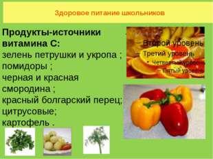 Здоровое питание школьников Продукты-источники витамина С: зелень петрушки и