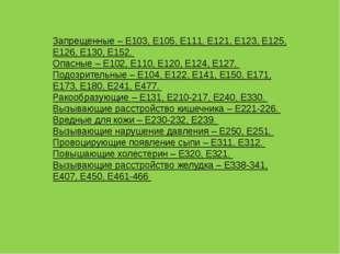 Запрещенные – Е103, Е105, Е111, Е121, Е123, Е125, Е126, Е130, Е152. Опасные –
