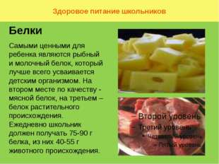 Здоровое питание школьников Белки Самыми ценными для ребенка являются рыбный