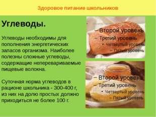Здоровое питание школьников Углеводы. Углеводы необходимы для пополнения энер