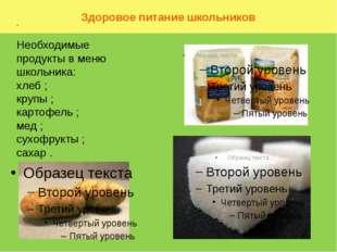 Здоровое питание школьников . Необходимые продукты в меню школьника: хлеб ; к