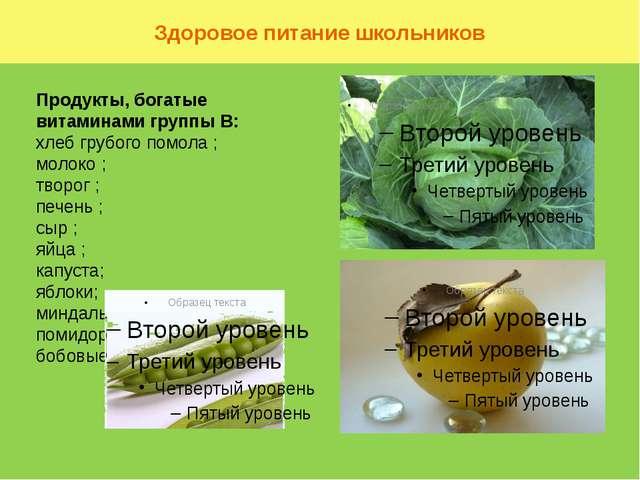 Здоровое питание школьников Продукты, богатые витаминами группы В: хлеб грубо...