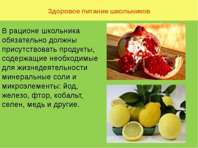 В рационе школьника обязательно должны присутствовать продукты, содержащие н...