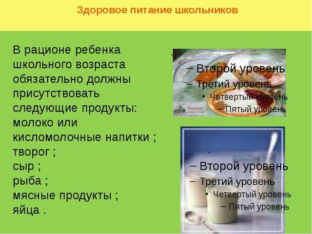 Здоровое питание школьников В рационе ребенка школьного возраста обязательно...