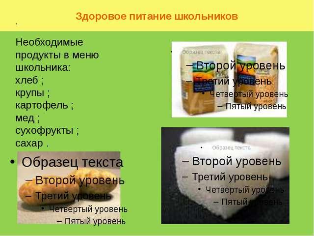 Здоровое питание школьников . Необходимые продукты в меню школьника: хлеб ; к...