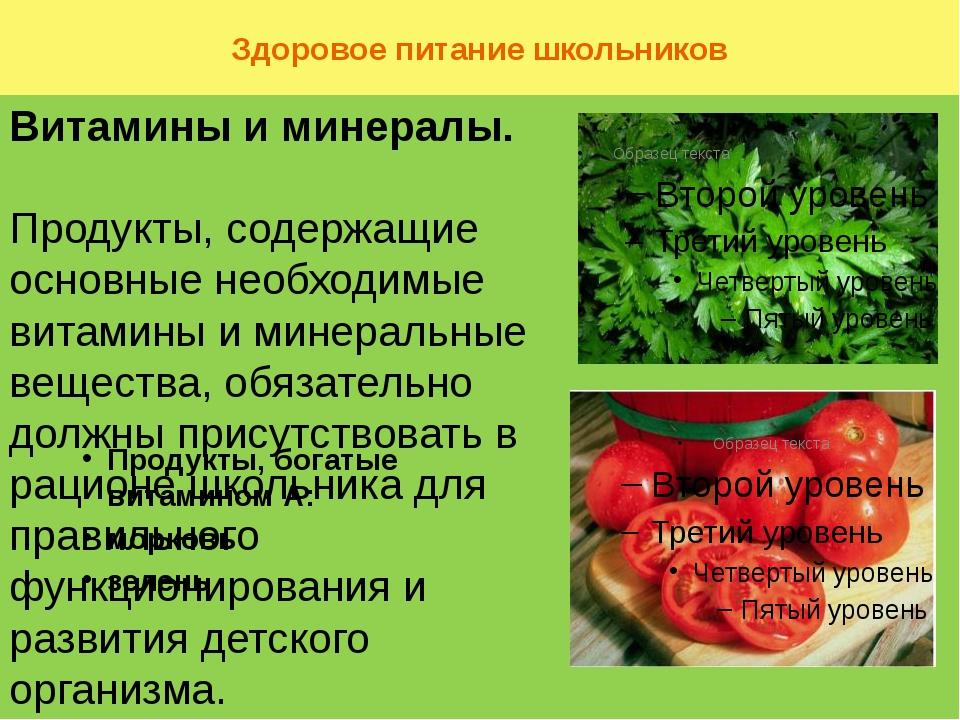 Здоровое питание школьников Витамины и минералы. Продукты, содержащие основны...