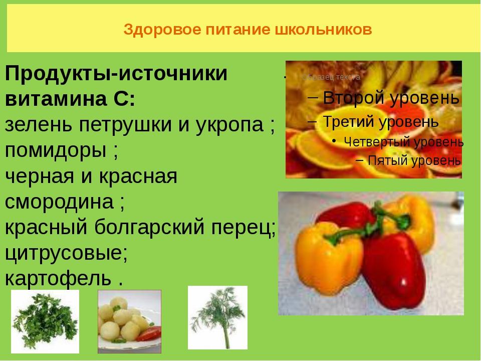 Здоровое питание школьников Продукты-источники витамина С: зелень петрушки и...
