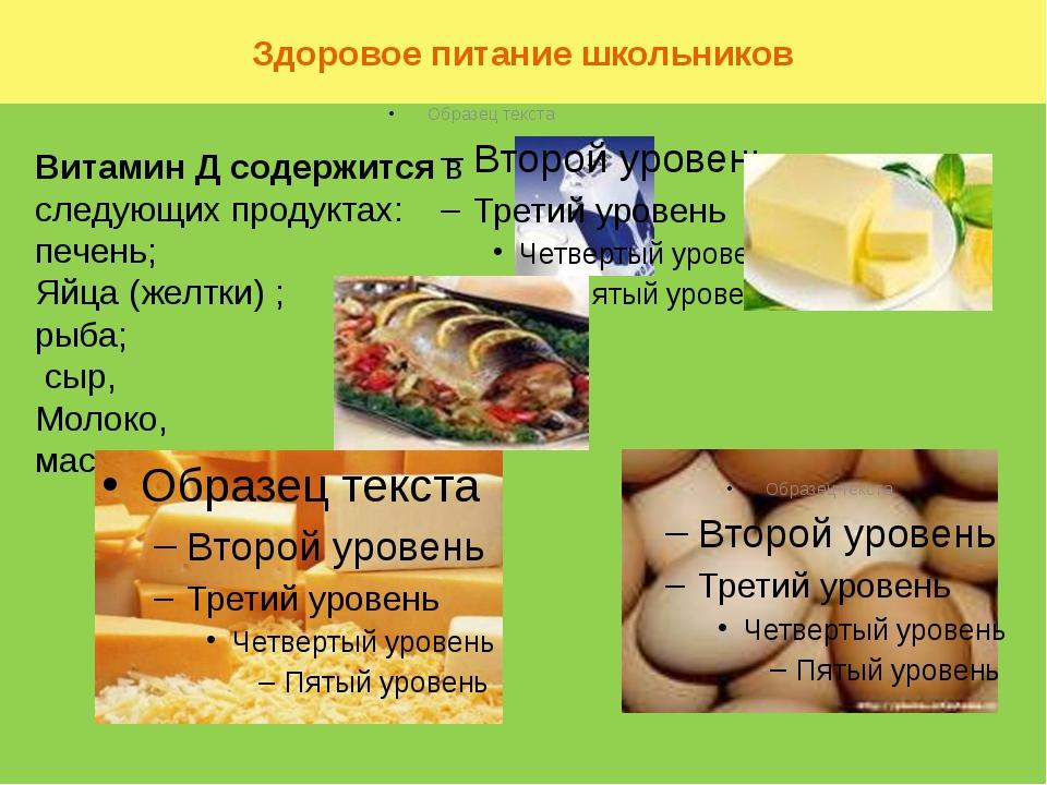 Витамин Д содержится в следующих продуктах: печень; Яйца (желтки) ; рыба; сы...