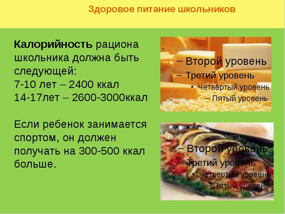Здоровое питание школьников Калорийность рациона школьника должна быть следу...