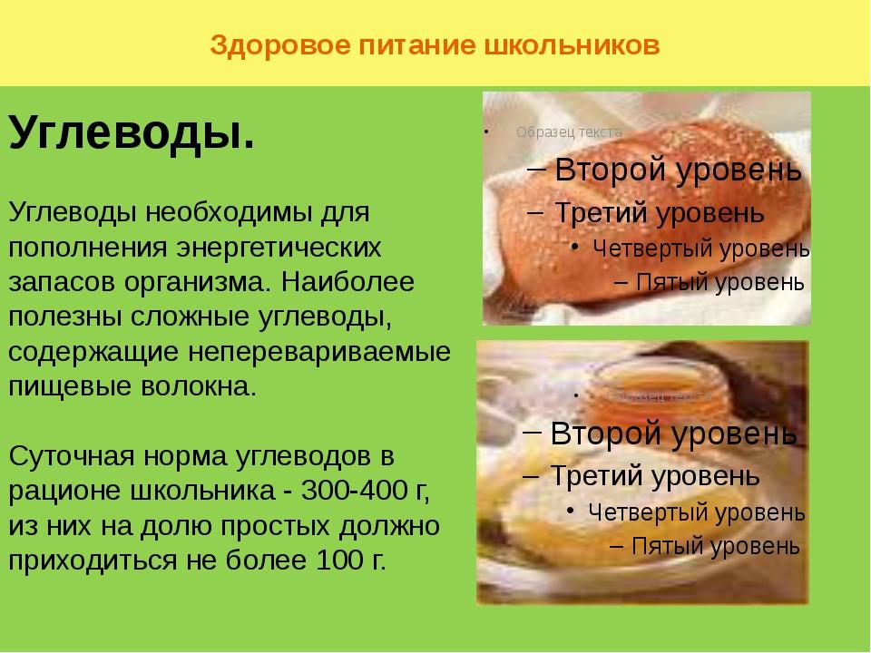 Здоровое питание школьников Углеводы. Углеводы необходимы для пополнения энер...