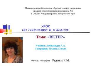 Тема: «ВЕТЕР» Учебник Лобжанидзе А.А. География. Планета Земля Учитель геогра