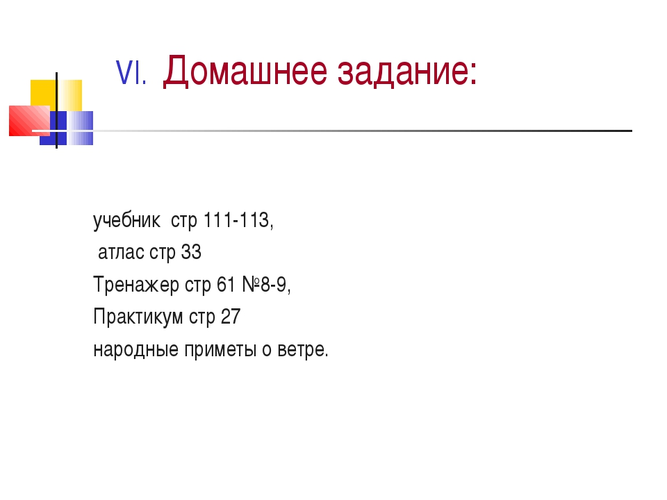 VI. Домашнее задание: учебник стр 111-113, атлас стр 33 Тренажер стр 61 №8-9...