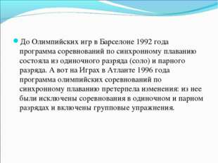 До Олимпийских игр в Барселоне 1992 года программа соревнований по синхронном