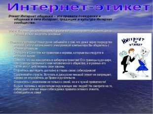 Этикет Интернет общения – это правила поведения и общения в сети Интернет, тр