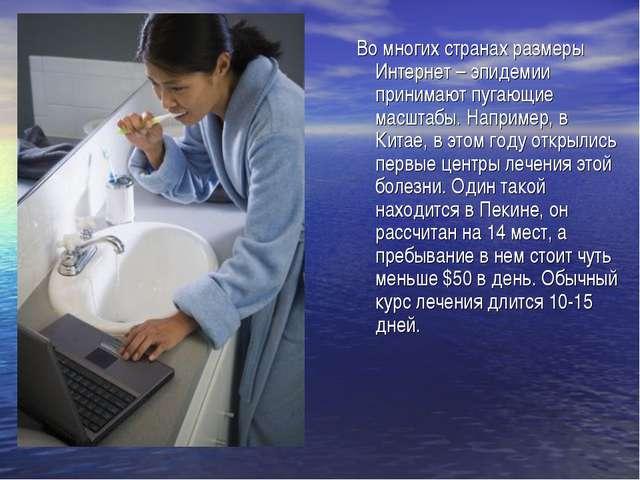 Во многих странах размеры Интернет – эпидемии принимают пугающие масштабы. Н...