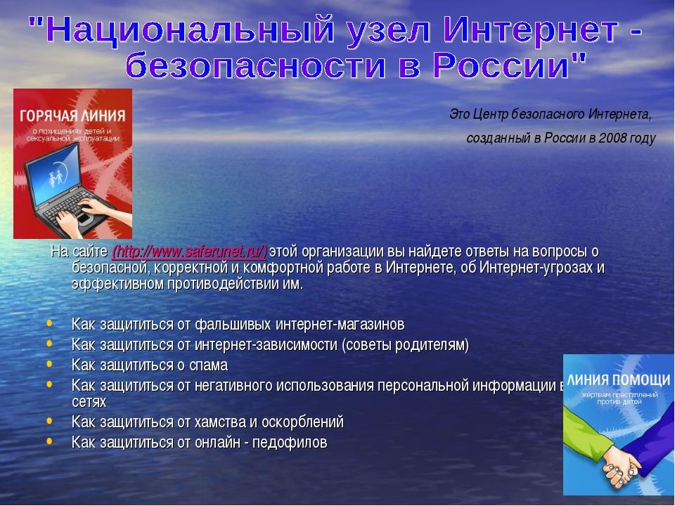 На сайте (http://www.saferunet.ru/) этой организации вы найдете ответы на во...
