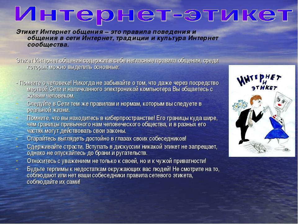 Этикет Интернет общения – это правила поведения и общения в сети Интернет, тр...