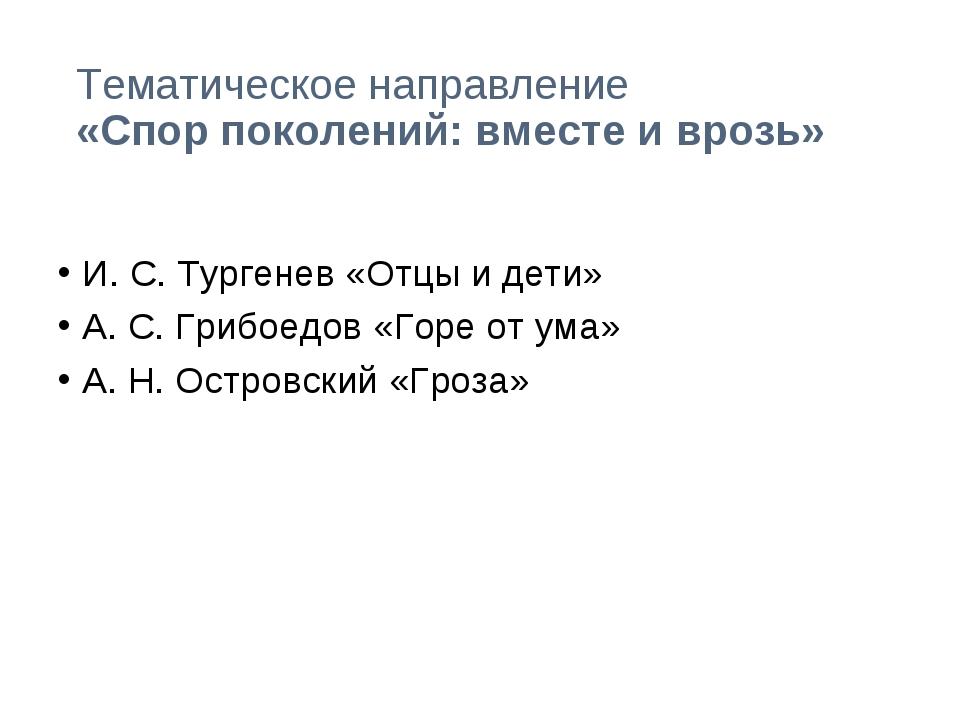 Тематическое направление «Спор поколений: вместе и врозь» И. С. Тургенев «Отц...