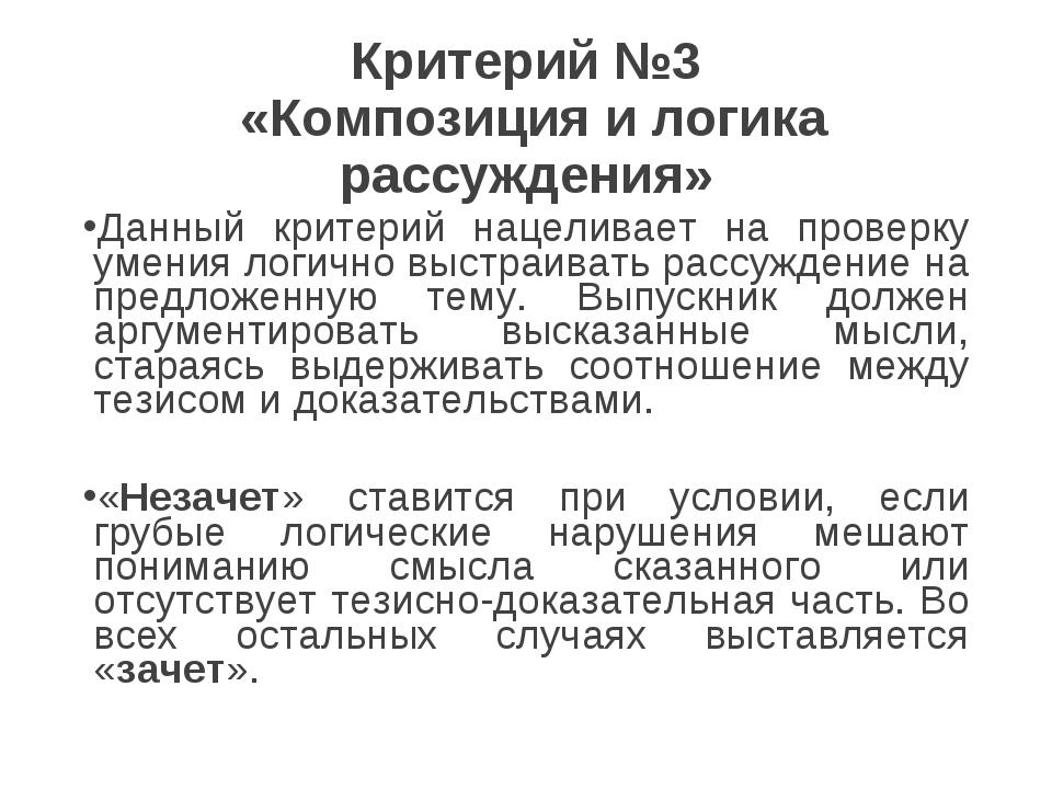 Критерий №3 «Композиция и логика рассуждения» Данный критерий нацеливает на п...