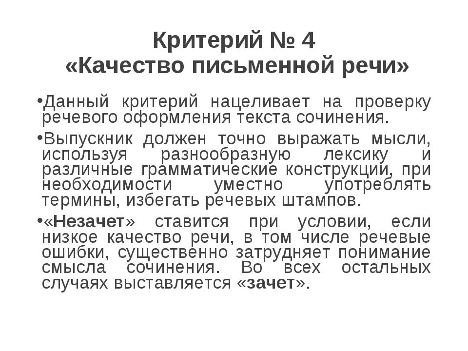 Критерий № 4 «Качество письменной речи» Данный критерий нацеливает на проверк...