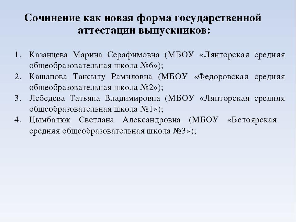 Сочинение как новая форма государственной аттестации выпускников: Казанцева М...
