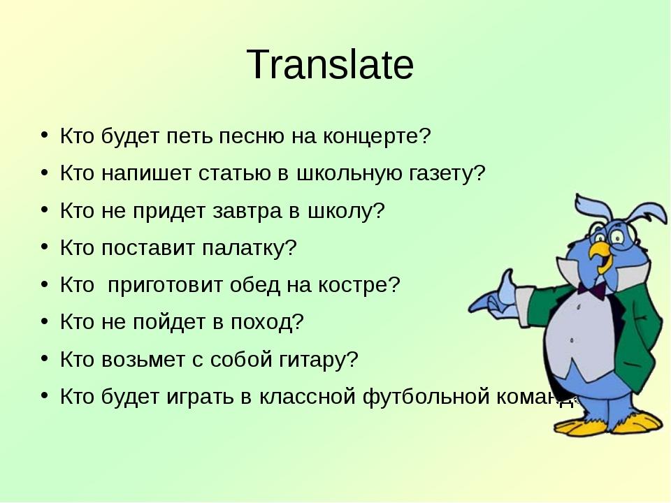 Translate Кто будет петь песню на концерте? Кто напишет статью в школьную газ...