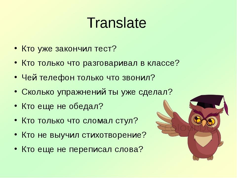 Translate Кто уже закончил тест? Кто только что разговаривал в классе? Чей те...