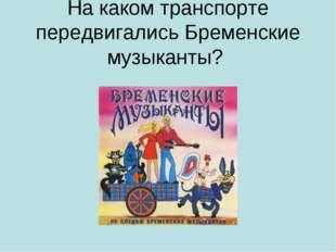 На каком транспорте передвигались Бременские музыканты?