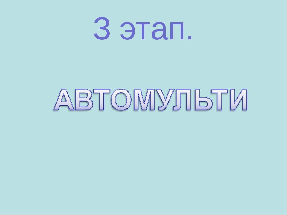 3 этап.