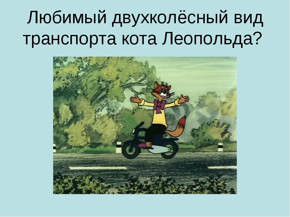 Любимый двухколёсный вид транспорта кота Леопольда?