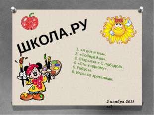 ШКОЛА.РУ 2 ноября 2013 год 1. «А вот и мы». 2. «Собирай-ка». 3. Открытка « С