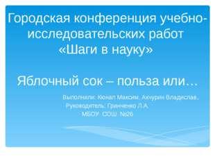 Городская конференция учебно-исследовательских работ «Шаги в науку» Яблочный