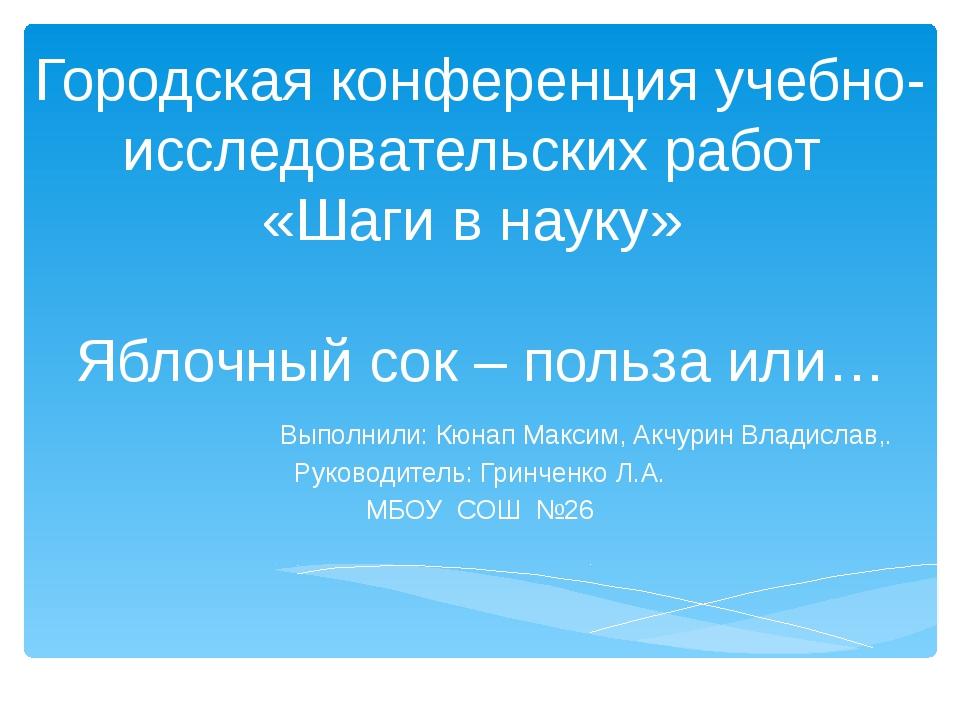 Городская конференция учебно-исследовательских работ «Шаги в науку» Яблочный...