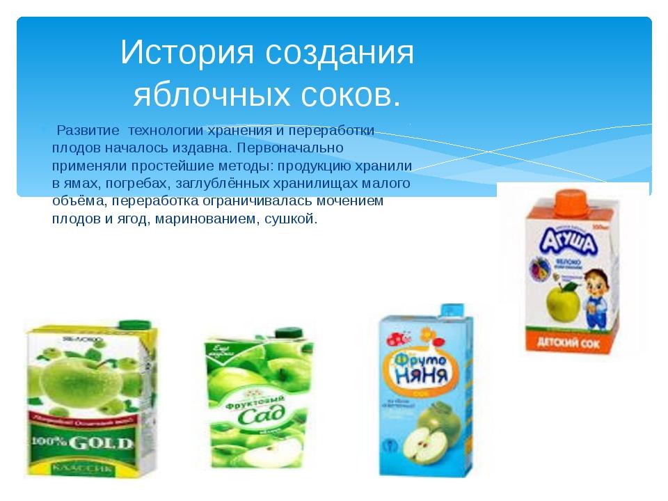 Развитие технологии хранения и переработки плодов началось издавна. Первонач...