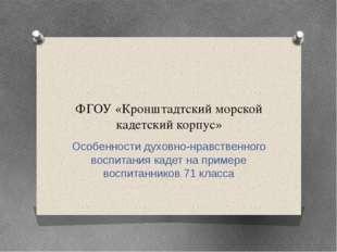 ФГОУ «Кронштадтский морской кадетский корпус» Особенности духовно-нравственно